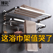 Towel rack free punch toilet stainless steel storage bath towel rack bathroom toilet toilet rack wall mount