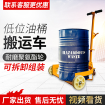 Low position oil bucket carrier Hand pull iron plastic bucket car open portable bucket trolley Mobile base Hand pull type