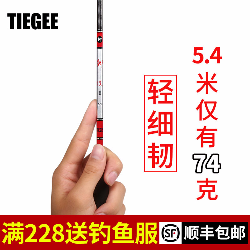 TIEGEE Crucian Carp Rod super-light 37 tuning rod super-fine super-hard 28 tuning rod carbon crucian carp rod fishing rod rod