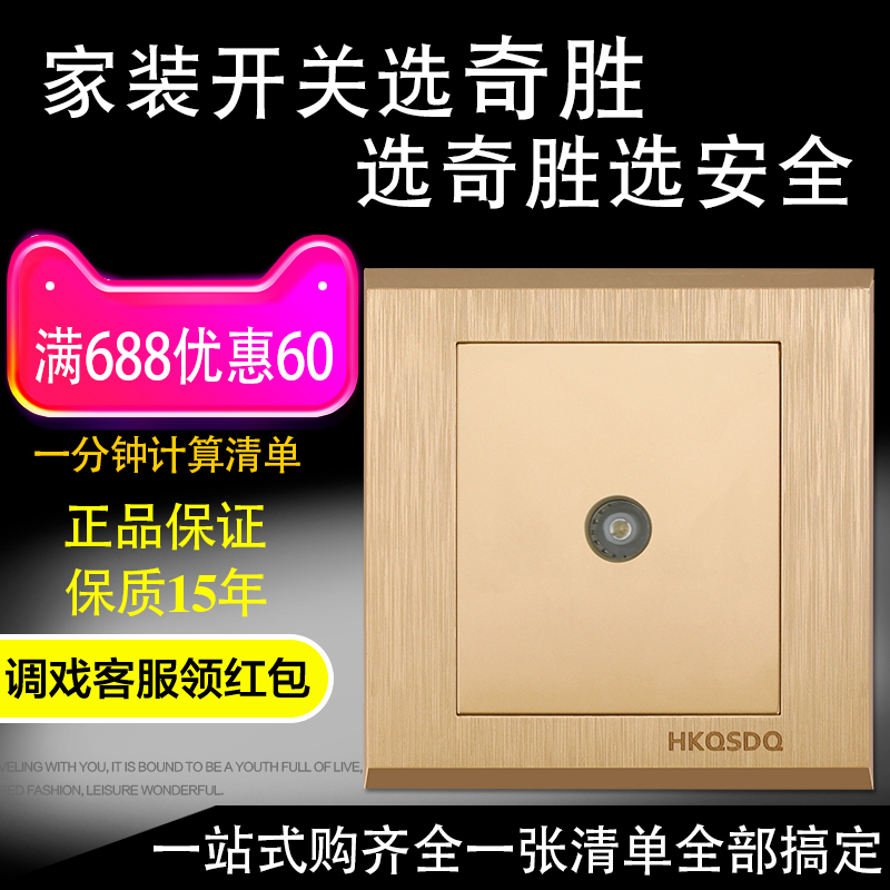 Qisheng 86 household wall switch socket champagne gold 3-D wire-drawing TV one branch socket panel