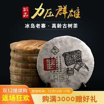 Lone Products 2009 Iceland Old Zhai Ancient tree tea pu  er old students Tea 357g Biscuit Warehouse Collection Tea