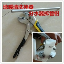 Water separator Ground heating pipe disassembly tool ground heat pipe cleaning machine Pipe remover pliers Special tool cleaning and disassembly