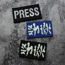 PRESSldquo; Jin-Jin rdquo; IR laser engraving magic paste reflective badge night light armband embroidered morale medal repair program