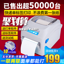Garpway JPW580 electronic single-label printer bar code thermal paper single-machine express single Taobao rookie face single note sticker cable QR code home