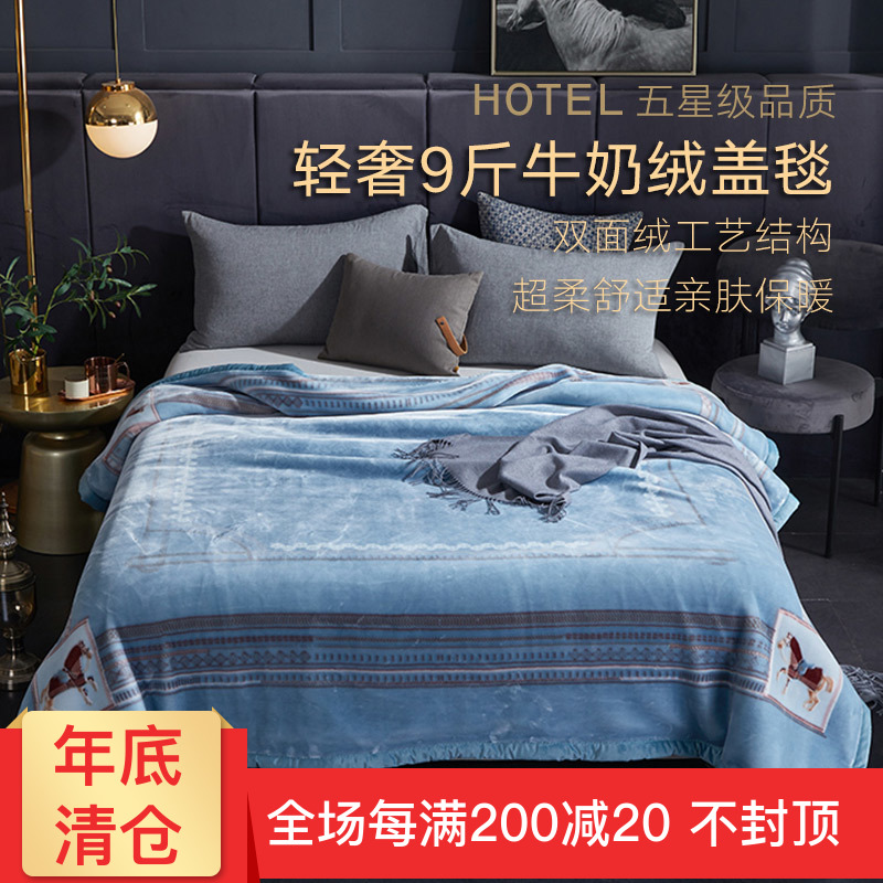 (QBB) light luxury simple 9 pounds milk fluff blanket thick double-layered plush duvet 2 meters cover blanket 牀 sheet