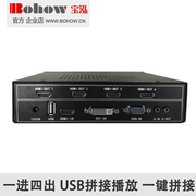 Treasure LCD TV splicing device, television mosaic box, television mosaic controller, splicing processor 1 into 4 out