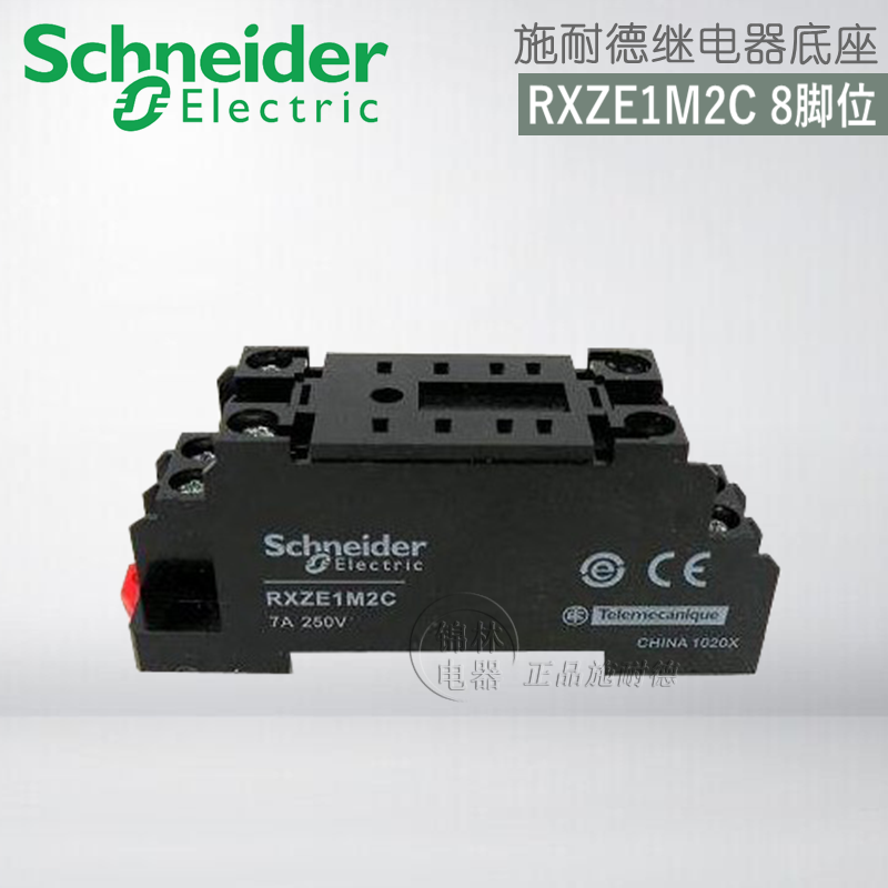 Schneider small intermediate electromagnetic relay base base RXZE1M2C two open 2 closed 8 feet PYF08A-E