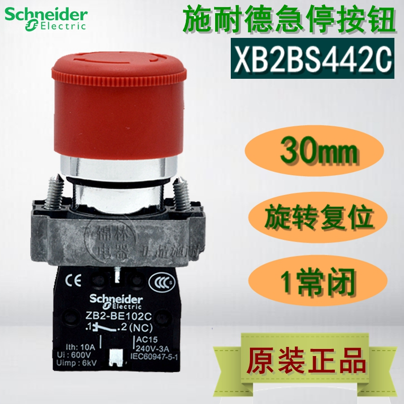 Schneider emergency stop button switch XB2BS442C 30mm rotary reset 1 normally closed 22mm ZB2BE102C