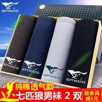 Seven ones Wolf men youth sweat-absorbent breathable cotton boxer briefs