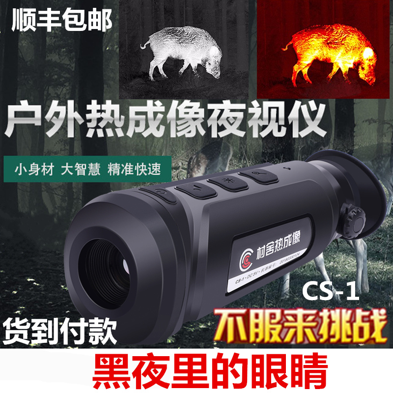 Village thermal imaging CS-1 HD imaging night vision infrared search telescope thermal phase instrument rescue patrol voyage
