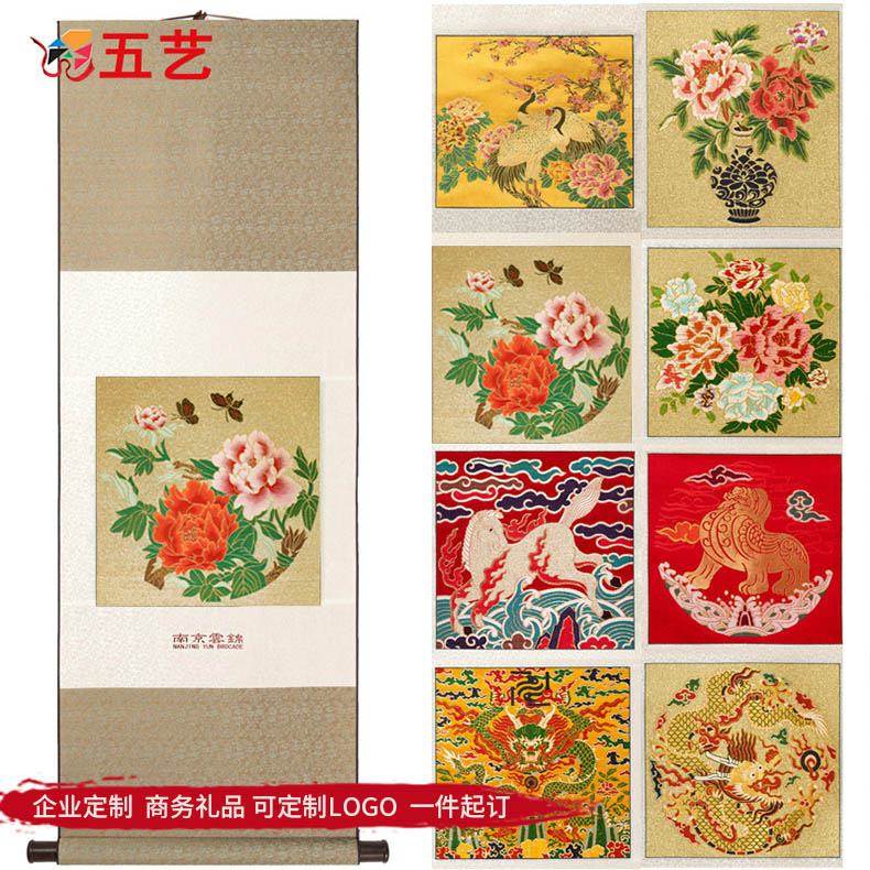 Five arts brocade scroll, brocade decoration scroll, hanging painting enterprise, business customization features, Chinese gifts for foreigners