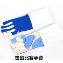Childrens adult fencing gloves can be massaging with game gloves anti-skid Fencing gloves