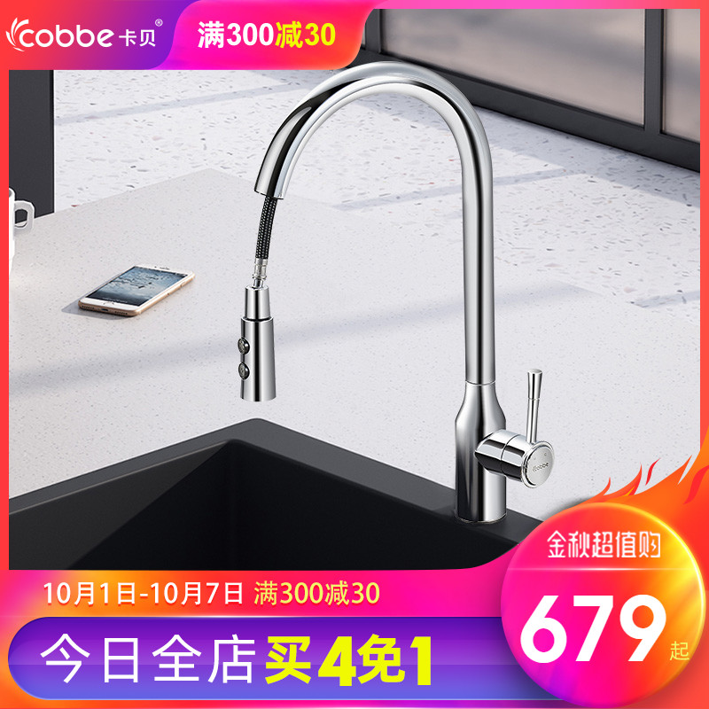 Kabe Intelligent Induction Faucet Infrared Cool and Heat Sensor Cool and Hot Kitchen Faucet Washing Disk Faucet
