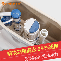 Kabe toilet toilet water tank accessories a full set of seats on the water in water drain valve universal button double press 沖 water receiver