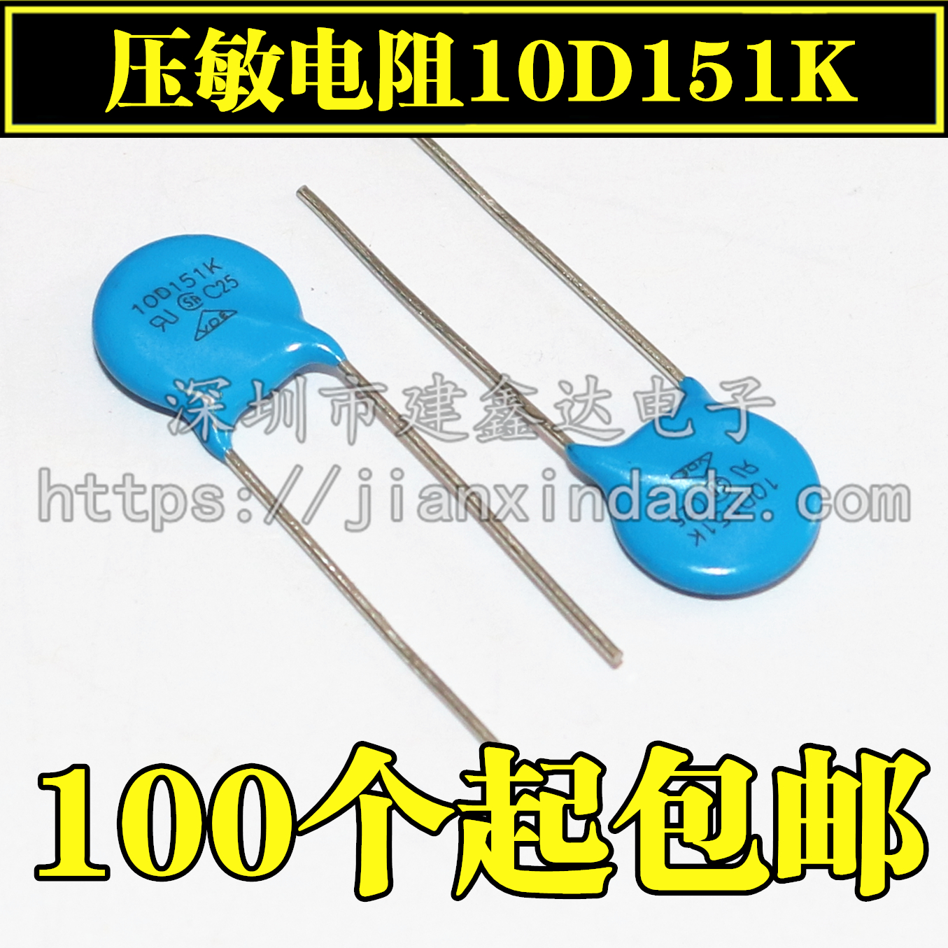New  genuine  10D151K 150V  varistor   resistance  direct insertion 1 package 500 = 60 yuan
