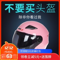 Electric car helmet Female Four Seasons general light male winter warm anti-fog cute electric motorcycle helmet