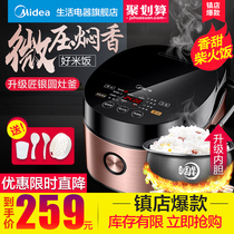 Midea rice cooker Home smart multi-function large-capacity 4L automatic steaming rice cooker official flagship 2 Authentic 5