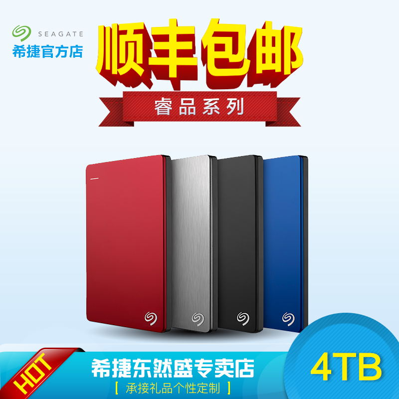 Seagate Mobile Hard Disk 4T New Ruipin Ming 4tb Mobile Hard Disk Type-c Mobile Hard Disk High Speed USB 3.0 Encryption Compatible with Apple Macbook Mobile Hard Disk 4T Hard Disk