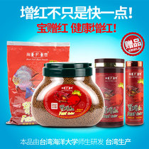 Taiwan Bao donated red blood parrot fish feed rich fish cichlid map feed fast by Yan by color treasure by Red