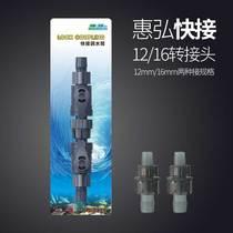 Taiwan Hui Hong expert choice quick connect water valve 12mm quick connector 16mm adapter quick connector
