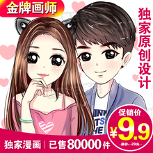 Q Edition Head Portrait Cartoon Character Logo Design Live Photos to Hand-drawn Cartoons Customized for Lovers Wechat
