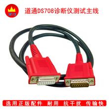 Dao Tong Autel automobile diagnostic instrument DS708 test main line tester decoder connection line OBD connector