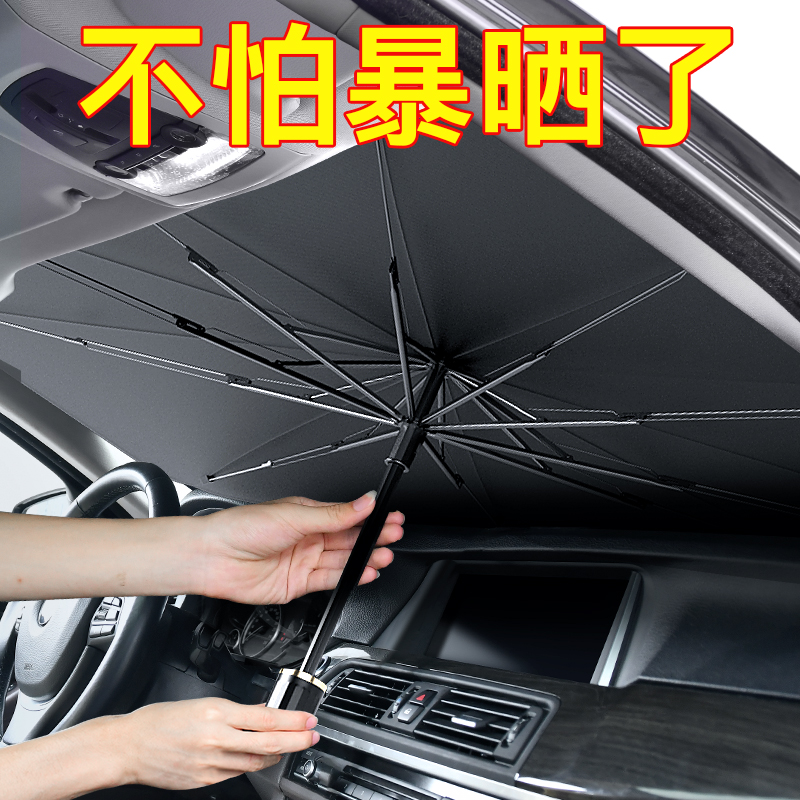 Car parasol parking with front sun blinds window sunscreen heat shield small car windshield cover