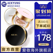 Love BB Cream 2018 New age20s air cushion cc Frost Concealer Whitening lasting official flagship store website