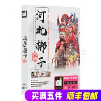 Genuine Hebei Opera Opera DVD four pieces of car with musicians with dvd discs HD