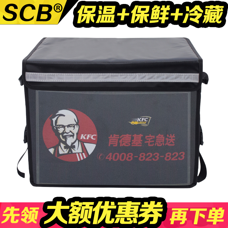 SCB take-out incubator 30 liters printed 43 liters 62 liters plastic sealed refrigerated delivery box Mei Fast Food Vehicle Distribution Box
