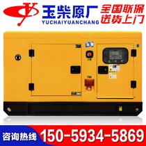 Yuchai diesel generator 30 50 100 150 200 300 400 500 800KW kw silent section