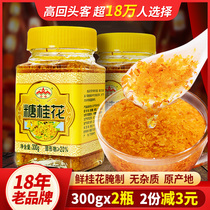 Cloud 峯 300g x 2 bottles of pure sweet laurel sauce honey brewed pulp Guilin speciality home jam commercial