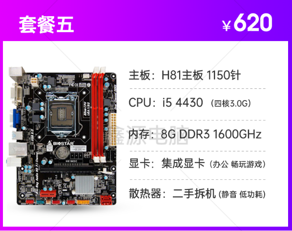 High price recovery computer second-hand host cpu memory Hard disk motherboard Bad graphics Desktop host Studio network