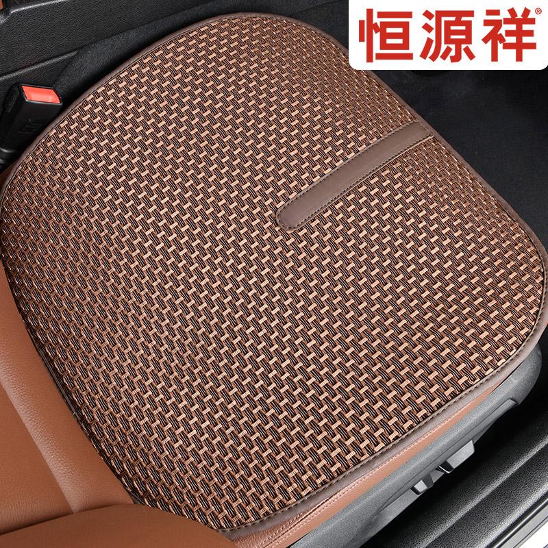 Hengyuanxiang car cushion summer ice silk cool mat backless three-piece breathable single-piece free bundle four-season seat cushion