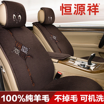 Yu Yuanxiang winter wool car cushion winter warm short plush seat cushion pure wool free of tied cashmere seat cover