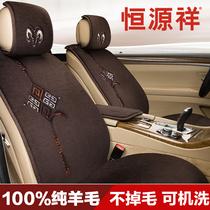 Yu Yuanxiang coussin de voiture de laine d'hiver hiver chaud coussin de siège en peluche courte pure sans couverture de siège en cachemire attaché