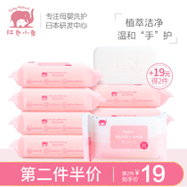 Red baby elephant baby laundry 皁 newborn baby special fat 皁 antibacterial to stain bb皁 flagship store is