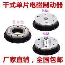 ()DZD5 electric brake holding brake dry single 12V24V electric electromagnetic brake brake