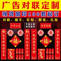 Publicité du Nouvel An 2021 à l'entreprise commune sur mesure Spring Festival Union forfait d'assurance sur mesure Fuku-word sac cadeau imprimé or chaud LOGO