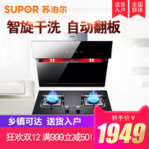 Suber j611+qb506 Suction Hood Gas Cooker Package cooker cigarette machine set combination side suction type
