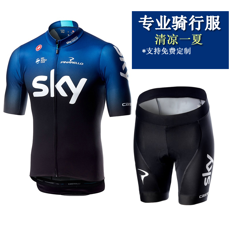 Sky short-sleeved cycling suit for summer 2019