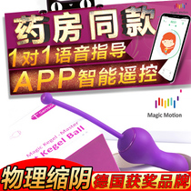 Kegel Miniature Ball genuine private place tightening exercise private place list vaginal dumbbell contraction tight vulva