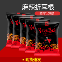 Guizhou speciality fragrance out of the grass roots out of hero fried spicy folding ear root snack 25g x 10 bags of fishy grass on the side