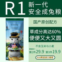 R1 Pet Republic rabbit grain 800 grams full minus equivalent to the second piece 29.9 3 piece only 19.9