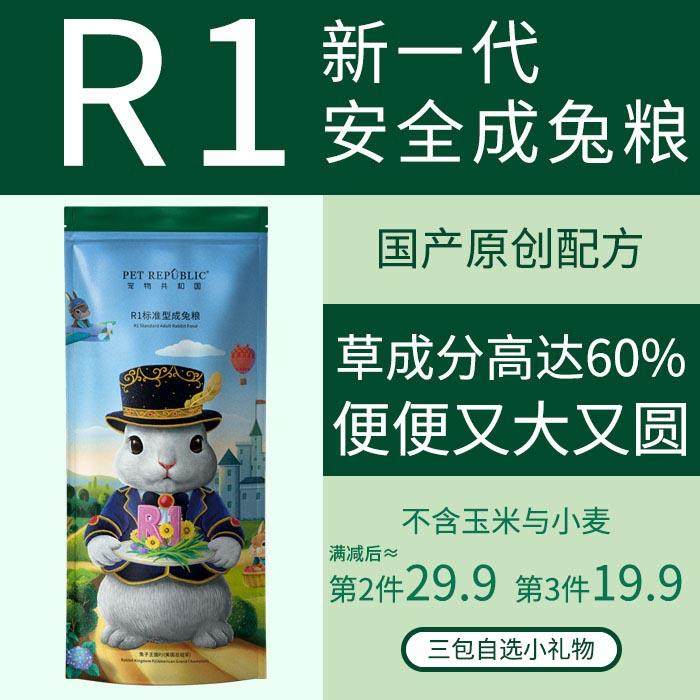 R1 Pet Республики кролика зерна взрослых кроликов зерна после 800 граммов полного сокращения эквивалентно 3-й части только 199