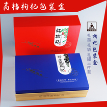 Wild Black wolfberry Packaging gift box high-grade Red wolfberry box empty box gift box 250 g 500g jar