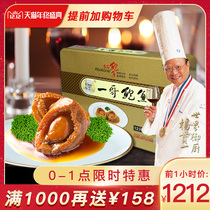 One brother abalone 18 raw juice Ji product Bauli box dry abalone ready-to-eat dry goods gift cooked food non-living can