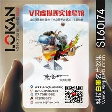 商务科技VR体验手机电脑家电维修监控名片设计制作SL60174