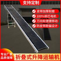 Conveyor Small electric unloading truck Non-slip assembly line Folding lifting mobile belt Climbing conveyor belt