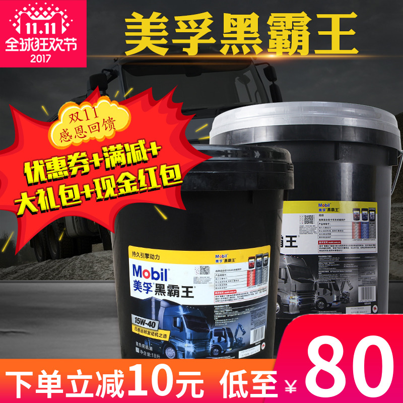 Mobil Super Black Overlord CI-4 Diesel Oil 20w-50 Truck Engine Oil 18-liter Black Overlord 15w-40